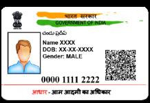 adhar-card-ke-upyog